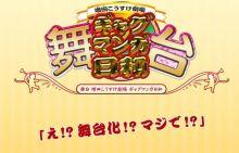 ファン大混乱!!『ギャグマンガ日和』が9月に舞台化!?