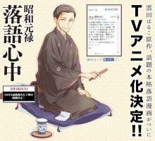 『昭和元禄落語心中』テレビアニメ化に先駆けた豪華OADはチェック必須!