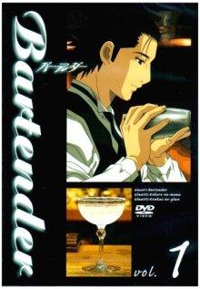 『Bartender ~バーテンダー~』お酒のお共として見たいアニメNo.1