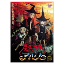 『魔法少女隊アルス』まるでおとぎ話のような世界の少女の物語