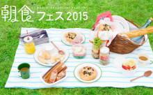 世界20カ国の朝ごはんが一同に集結する「朝食フェス」開催