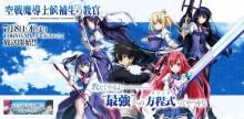 2015年夏アニメの予習をしよう!来期の注目おすすめアニメは?(後編)