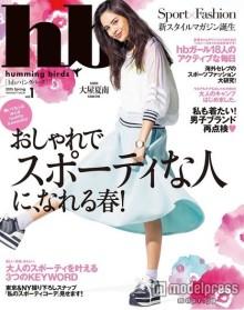 """大屋夏南がメインモデルに """"スポーツ×ファッション""""新雑誌創刊"""