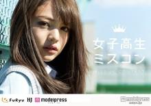 """全国の女子高生が激突!日本一可愛い女子高生ミスコン開催決定 関東一可愛い女子高生ミスコンが""""全国""""に拡大"""