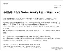 堂本光一主演舞台「Endless SHOCK」で事故<謝罪コメント全文>