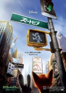"""ディズニー最新作「ズートピア」ヒロインは""""もふもふボディのウサギ"""" 新ビジュアル解禁"""