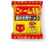 フェリシモ猫部×キリンラーメン!猫好きにはたまらない「にゃーん麺」が誕生したにゃん!!