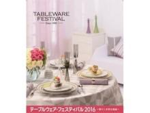 """目指せおもてなし上手!国内最大級の""""器の祭典""""が東京ドームで開催"""