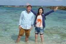 椿鬼奴&グランジ佐藤大、ハネムーンで喜界島へ