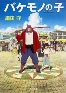 BD&DVD発売に合わせて読みたい細田守『 バケモノの子 』※ネタバレあります※