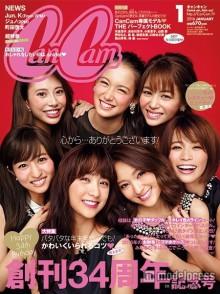 米倉涼子・長谷川京子・山田優らもカムバック 「CanCam」創刊34周年で現役&OG専属モデルが豪華集結