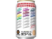 新春の風物詩、サッポロ生ビール黒ラベルから箱根駅伝缶発売!92人にメモリアルセット進呈‼