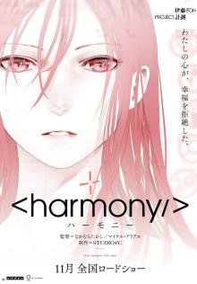 Project Itoh第二弾『 ハーモニー 』 息苦しくも調和の取れた世界を生き抜く、少女たちの物語