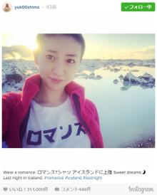 大島優子、アイスランドの絶景に感動