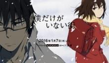 2016年冬アニメ『僕だけがいない街』第2弾CM公開、声優を当てようキャンペーンも開催