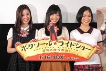 「Seventeen」岡本夏美「とっても怖かった」