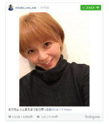 AAA宇野実彩子、金髪ショートにイメチェン 全身モノトーンも好バランス