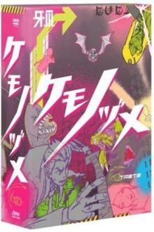 不謹慎!日本人は食人モノが好き♥ カニバリズム アニメ 5作品