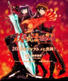 『 貧乏神が! 』の助野嘉昭さんによる新作『 双星の陰陽師 』2016年アニメ化が決定