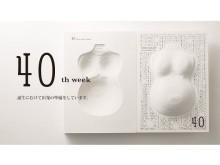 ママとおなかの赤ちゃんの成長が一目でわかる3D育児日記『MOTHER BOOK』LITE版が発売決定!