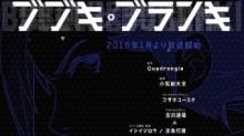 サンジゲン10周年記念作品『ブブキ・ブランキ』 キャスト発表