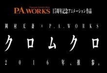 P.A.Works15周年記念アニメ『クロムクロ』発表! 2016年放送予定!