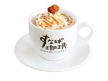 鳥取のすなば珈琲が東京「初」進出!!米国系コーヒーショップのレシート持参で半額キャンペーンも