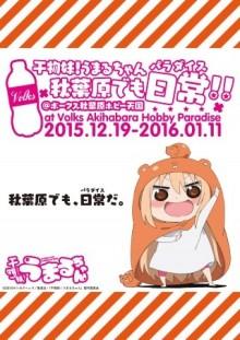 干物妹!うまるちゃん 「秋葉原でも日常(パラダイス)!!」 イベント開催
