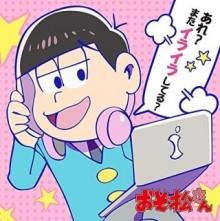 話題のあのキャラの魅力徹底解明?「おそ松さん」 六男 トド松!