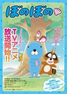 懐かしのギャグアニメ『 ぼのぼの 』20年ぶりに新作TVアニメが放送