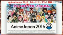 来年開催、 『 AnimeJapan 2016 』のキービジュアル&ステージプログラムが公開!前売り券は18日から発売!