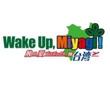 『 Wake Up,Girls ! 』宮城県の魅力を伝える新作短編アニメの製作が決定
