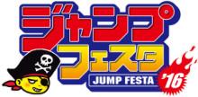 「 ジャンプフェスタ2016 」に『 デジモン 』の参戦が決定しました!