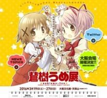 東京上野で大好評だった『 蒼樹うめ展 』が大阪でも開催決定