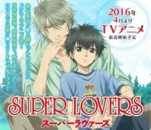 TVアニメ『 SUPER LOVERS 』2016年春に放送開始