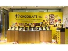 「世界で一つだけのチョコ」が作れるオンラインショップが新宿ルミネ2にPOPUPショップをオープン