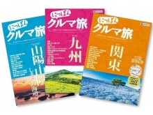 """""""一度は見たい日本の絶景""""や立ち寄りスポットが満載!大人のための良質ドライブガイド「にっぽんクルマ旅」が創刊"""