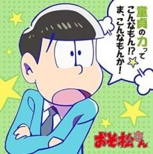 話題のあのキャラの魅力徹底解明?アニメ「 おそ松さん 」の 三男 チョロ松!