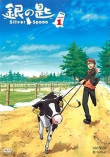 汗と涙と家畜の酪農青春グラフィティ アニメ「 銀の匙 Silver Spoon 」レビュー