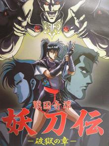 伝奇時代劇アニメの先駆け、「 戦国奇譚 妖刀伝 」を見てみてください!