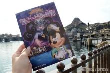 ディズニー、ヴィランズの謎解きに挑戦!難易度高めで苦戦?<体験レポ>