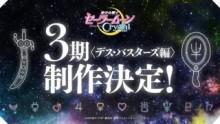アニメ『 美少女戦士セーラームーン Crystal 』第3期今春放送開始決定!!
