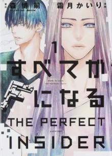 テレビアニメ『 すべてがFになる THE PERFECT INSIDER 』の特徴と見どころ