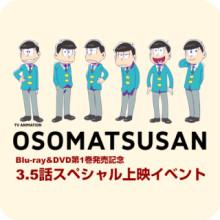 アニメ『 おそ松さん 』全国6劇場でスペシャル上映イベント開催決定!