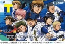 アニメ『 ダイヤのA  』とTカードがコラボ!2月1日より店頭発行開始