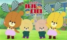 『がんばれ!ルルロロ』新作放送がいよいよスタート!