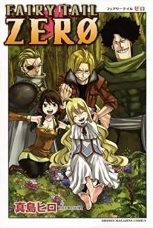 新章「 FAIRY TAIL ZERO 」ついに明かされるギルドの創設秘話に注目!