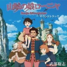 NHK Eテレで「 山賊の娘ローニャ 」の再放送が2016年4月からスタート