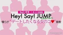 """Hey! Say! JUMPが""""デートしたくなる女のコ""""って?9人の恋愛観をのぞき見"""