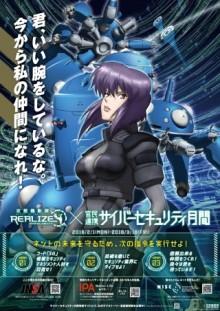 日本のサイバー防衛力向上を啓発。「 攻殻機動隊 S.A.C. 」の草薙素子が啓発ポスターに